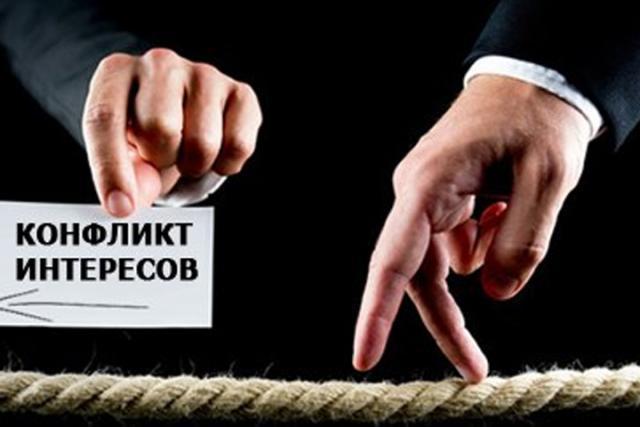 Конфликт интересов по 223 фз внесены ли изменения в закон