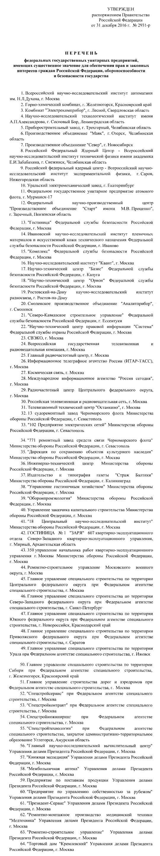 Перечень федеральных государственных унитарных предприятий, имеющих существенное значение для обеспечения прав и законных интересов граждан Российской Федерации, обороноспособности и безопасности государства
